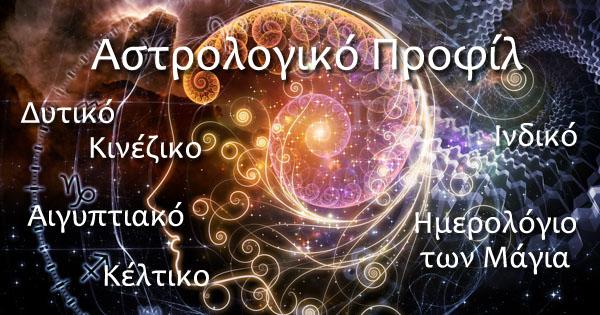 Αστρολογικό προφίλ