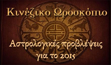 Κινέζικο Ωροσκόπιο - Αστρολογικές Προβλέψεις 2015