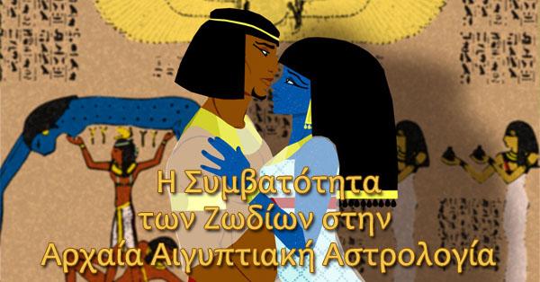 Συμβατότητα Αιγυπτιακών Ζωδίων
