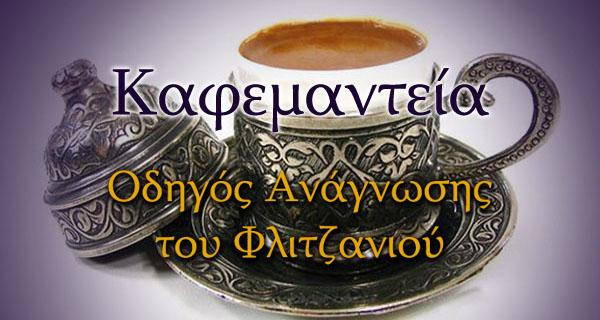 Καφεμαντεία - Ανάγνωση Φλιτζανιού