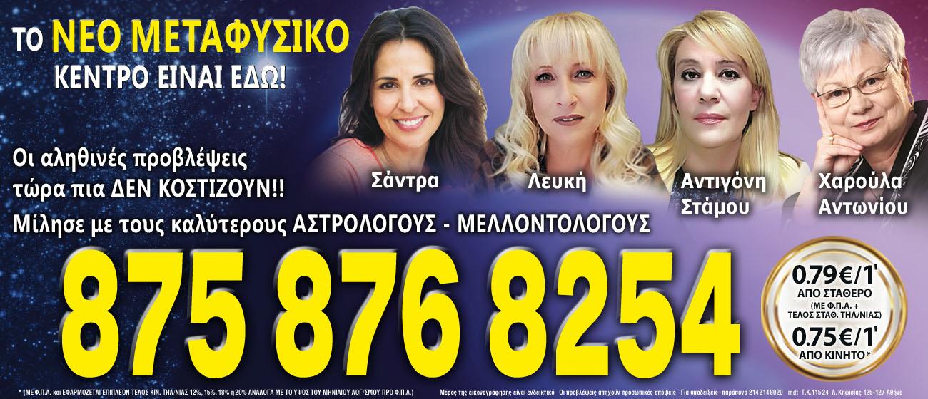 Αστρολογικές Προβλέψεις από την Ερμιόνη